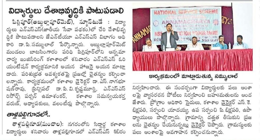 nss orientation program event annamacharya group of institutions